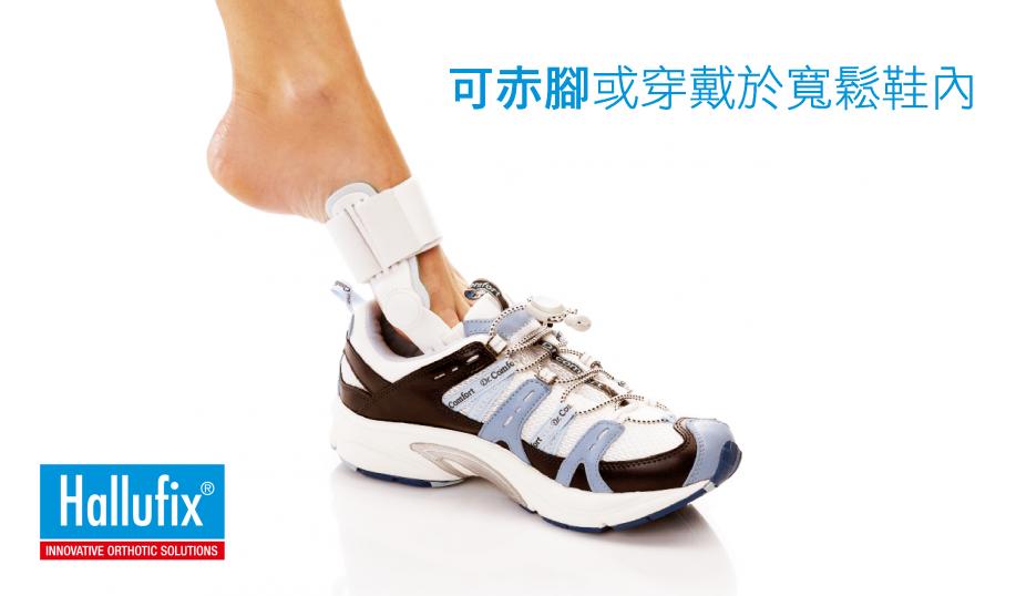 可赤腳或穿於鞋內