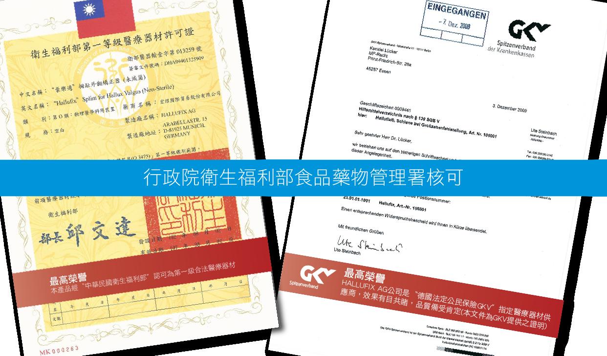 醫療器材輸入許可證