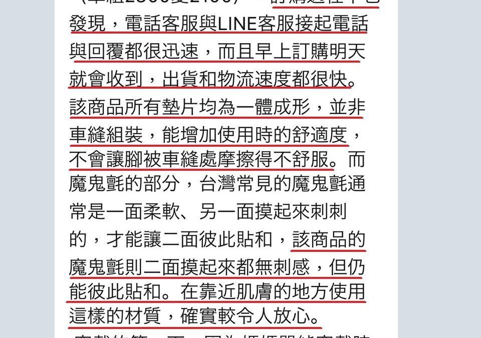【高雄】王小姐與王媽媽穿戴半年前後差異記錄